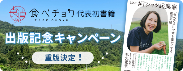 食べチョク代表 秋元の初書籍「365日 #Tシャツ起業家」の発売記念キャンペーン