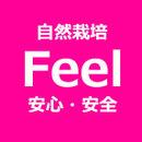 Feel農園:はーとプロジェクト
