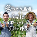 武ちゃん農場