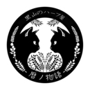 里山のハーブ屋『暦ノ物語』