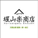 堀山楽商店