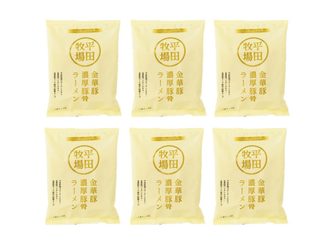 平田牧場金華豚 濃厚豚骨ラーメン(145g) 6食セット(常温発送)