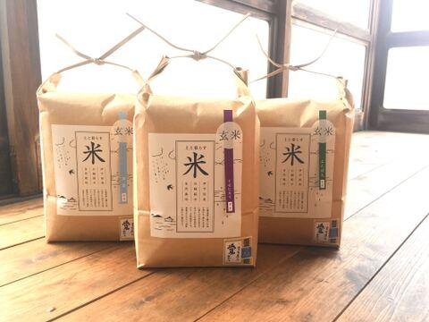 【完売御礼】R2年度/自然栽培 玄米 ISATOの3種食べ比べセット(数量限定)