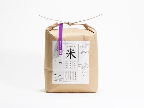 【分搗き対応いたします】イセヒカリ分づき米(約5kg)・ISATOの自然栽培米~有機玄米100%使用~