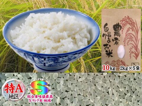 南魚沼産コシヒカリ乾式無洗米10kg(2k×5)令和2年産🌾