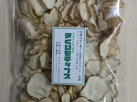 食後の一杯に!菊芋チップス(50g)