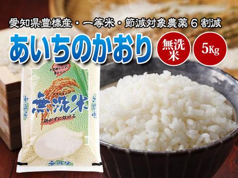【節減対象農薬6割減・一等米】あいちのかおり 無洗米5kg【令和2年・愛知県産】