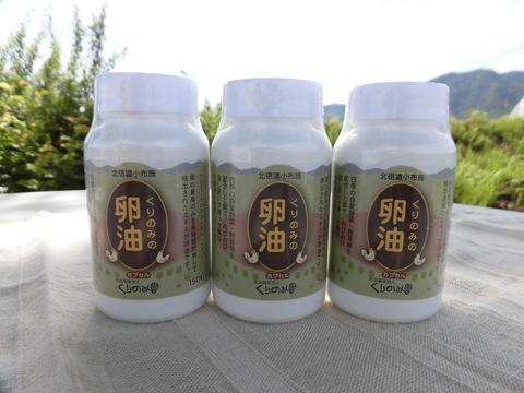 【昔ながらの健康食品】くりのみの卵油(1ケース)