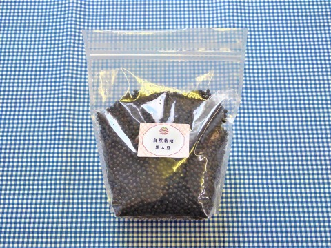 【セット】♥️黒大豆1kg・青大豆250g♥️