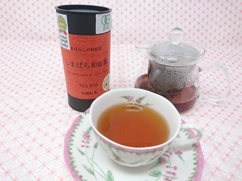 【有機栽培】甘い香りのしまばら和紅茶(ティーバッグ2g×15)