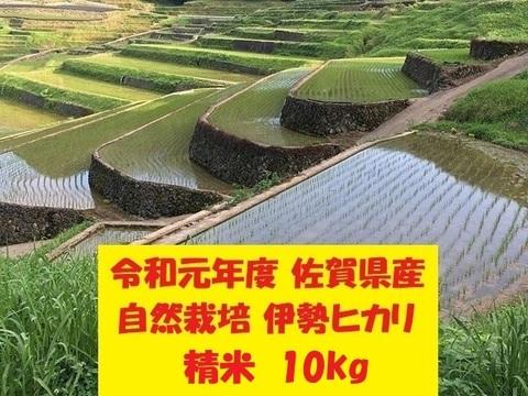 【令和元年新米】無農薬!自然栽培!佐賀県産!「伊勢ヒカリ」精米10kg