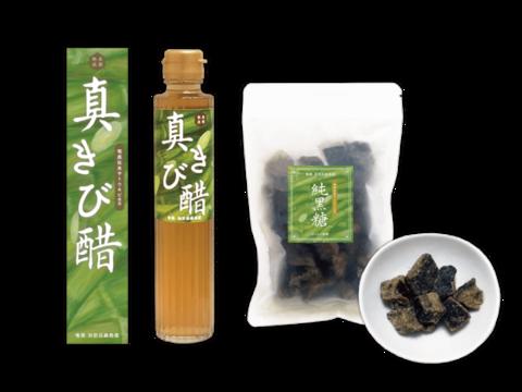『真きび酢』200ml &『純黒糖』1袋 おためしセット