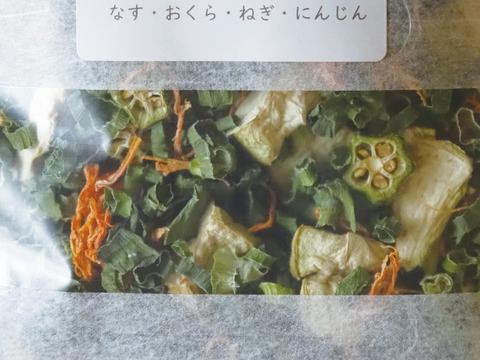 簡単でおいしい!乾燥野菜【なすおくら】ねぎ、なす、にんじん、オクラ(20g×2袋)
