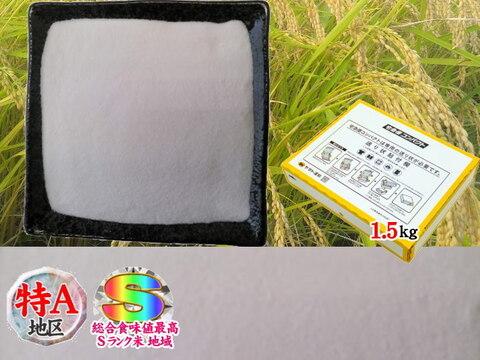 南魚沼産コシヒカリの米粉1.5kg令和2年産送料格安コンパクト便🌾