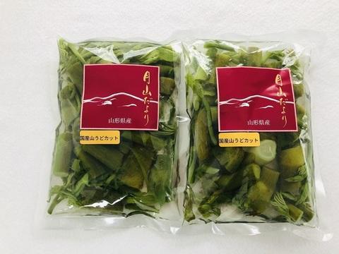 【山形県産 美味しい山菜 天然うど水煮】150gx2 2袋セット