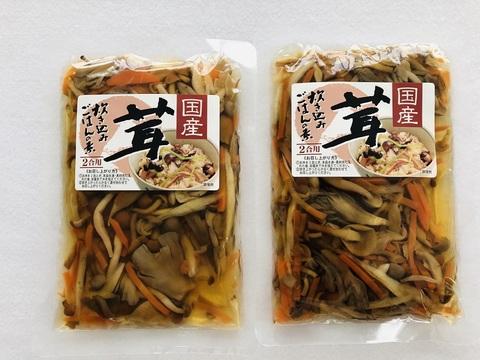 【山形県産 美味しい きのこ炊き込みご飯の素】2合用 2袋セット