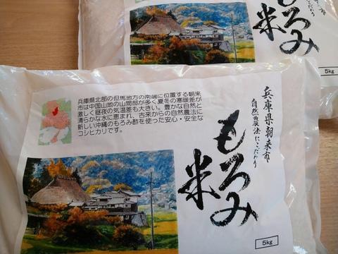 自然が育んだ美味しいお米★もろみ米【コシヒカリ】5㎏×2袋