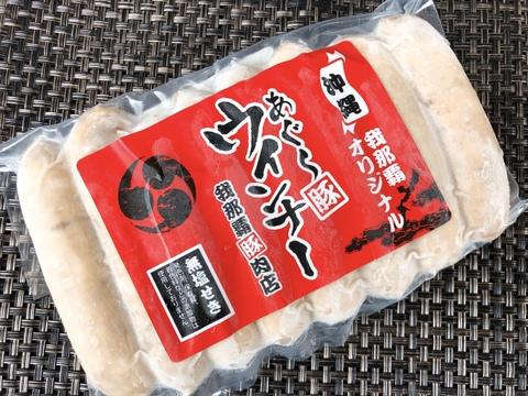 【無塩せき】あぐー豚ウインナー ガーリック(8本入り×2パック)
