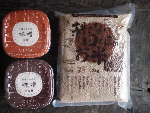 「耕さない田んぼのお米と味噌のセット」精米(2kg)/お味噌2種(400g) セット