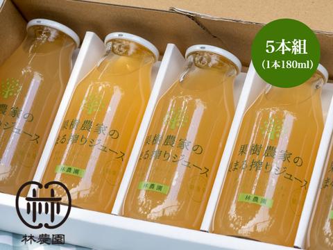 無添加・果実の美味しさそのまま! 果樹農家の梨まる搾りジュースギフト 180ml5本組 夏ギフト・お中元・のし対応
