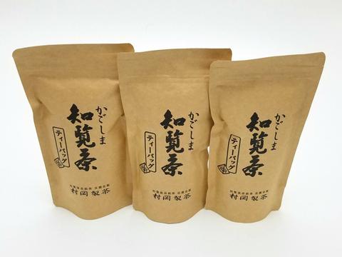 かごしま知覧茶 緑茶ティーバッグ3袋 1袋100g(5g×20個)鹿児島県知覧町産 ホットでもアイスでも