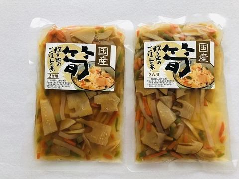 【山形県産 美味しい たけのこ炊き込みご飯の素】2合用 2袋セット