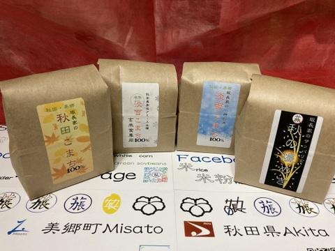 秋田の希少品種食べ比べ3合セット