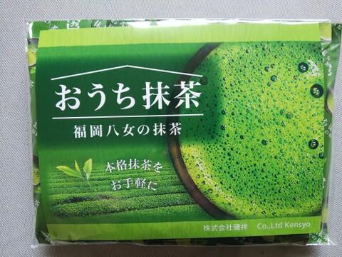 おうち八女抹茶20g(2g×10包)【抹茶パウダー】スティックタイプ  一番摘み茶葉100%