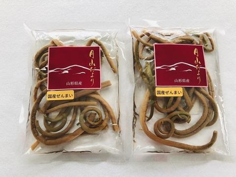 【山形県産 美味しい山菜 ぜんまい水煮】 70gx2 2袋セット