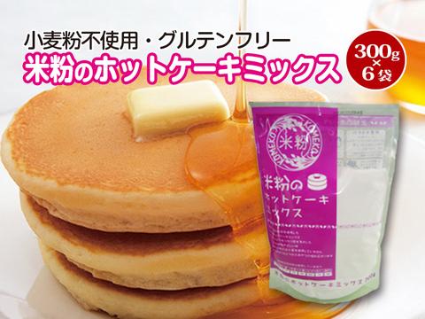 【グルテンフリー】米粉のホットケーキミックス 300g×6袋(とよはしこめこ使用)