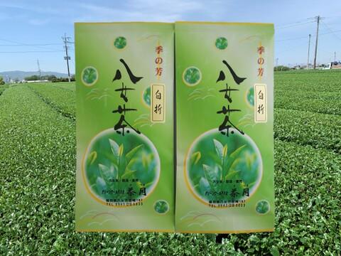 【国産】緑茶 八女茶 白折100g【2袋】