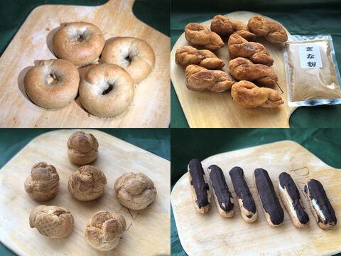 【超貴重な有機JAS認証パン&Sweets】パンセット⑪+Sweets①+③+④:自然栽培小麦のみ使用したベーグル4個+ねじりドーナツ8個+シュークリーム6個+エクレア6個