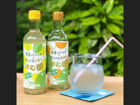 パパイヤのむ酢300ml*6本セット「せとうちレモン&ダイダイ」