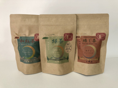 【数量限定】有機栽培茶ティーバッグセット【なんめい緑茶、和紅茶、ほうじ茶】