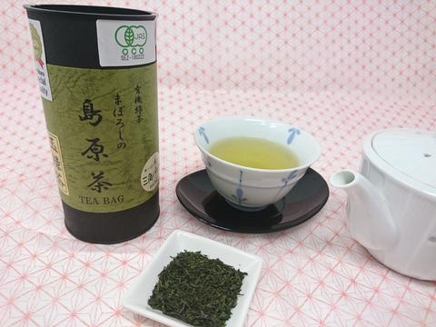 【有機栽培】すっきりとした口当たりの玉緑茶(ティーバッグ2g×15)