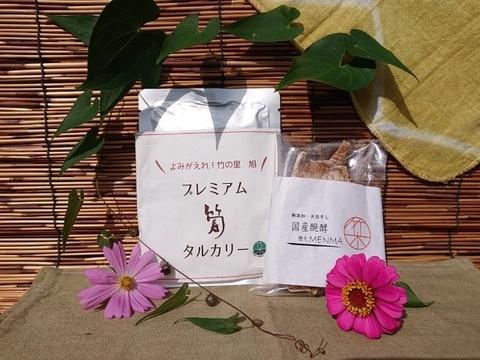 ゆるベジ腸活セット♪ 発酵穂先メンマ & 筍タルカリー