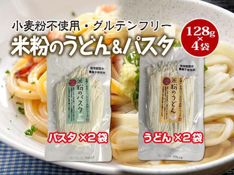 【グルテンフリー】米粉のうどん(2袋)&パスタ(2袋) セット(とよはしこめこ使用)