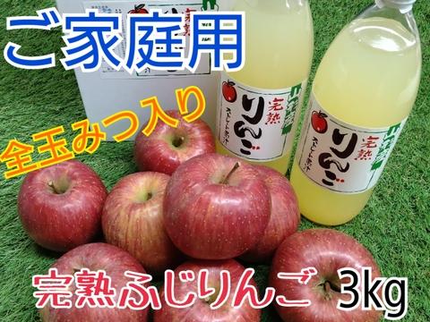 全玉みつ入り◆家庭用◆完熟ふじりんご約3kg&ふじりんご100%ジュース2本
