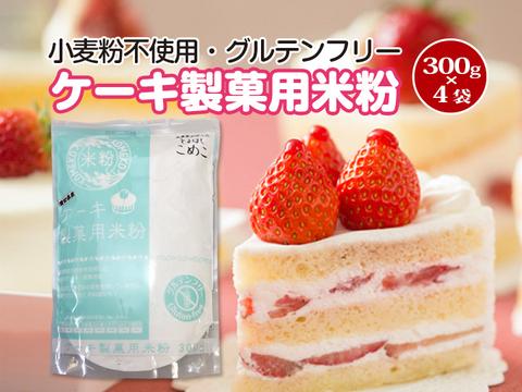 【グルテンフリー】ケーキ・製菓用米粉 300g×4袋(とよはしこめこ使用)