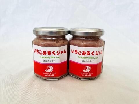 """運命の """"いちごミルクジャム""""(2個)"""