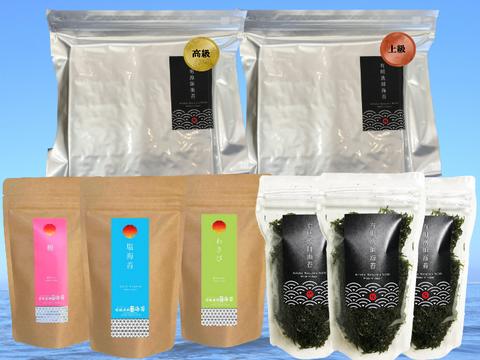 【味比べセット】高級焼き海苔50枚/上級焼き海苔50枚/バラ干海苔3袋/味付け海苔3種