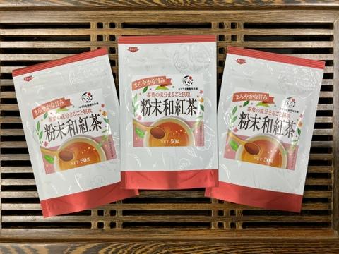 【メール便・3袋セット】まろやかな甘み♪粉末和紅茶 50g  静岡 牧之原
