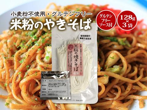 【グルテンフリー】米粉の焼きそば 128g×3袋(グルテンフリーソース付)(とよはしこめこ使用)