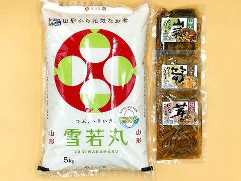 【山形県産 美味しい「雪若丸」5kg 2020年新米】精米無洗米 特別栽培米のお米&【山形県産  茸・筍・山菜炊き込みご飯の素】200g(2合用)各1袋(3袋セット) です♪♪
