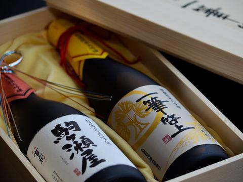【大吟醸セット】久保田酒造260年の伝統を込めた大吟醸セット