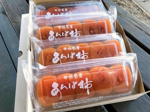 【限定20箱】『あんぽ』柿 約1kg (5個入×4パック)