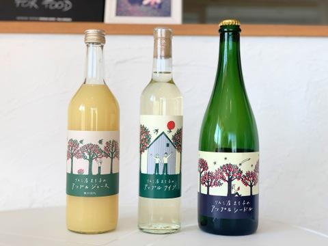 心を柔らかに【りんご屋まち子シリーズ】 3本セット(ジュース・シードル・アップルワイン)