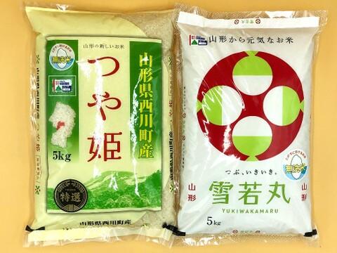 【山形県産 美味しい 「つや姫・雪若丸セット」各5kg】精米無洗米 特別栽培米 10kgセット 2020年 新米