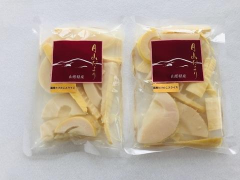 【山形県産 美味しい山菜 たけのこ(孟宗竹)スライス】150gx2 2袋セット