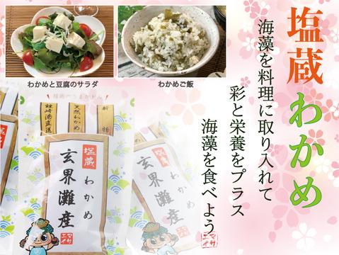 【旬の食材】アカモク5パック・塩蔵ワカメ5パック